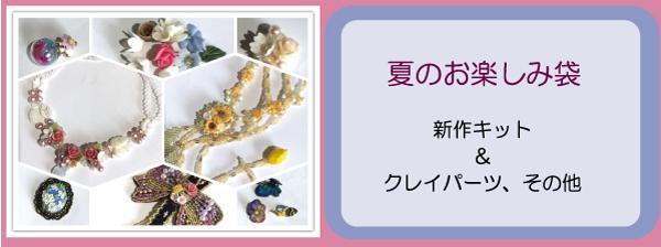 NARUMIDO 夏お楽しみ袋
