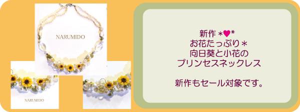 NARUMIDO新作向日葵キット