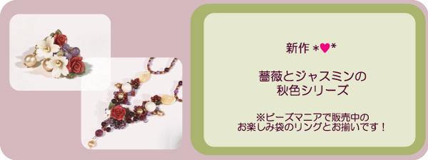 NARUMIDO 薔薇とジャスミンの秋色シリーズ