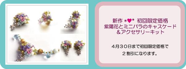 NARUMIDO新商品 紫陽花