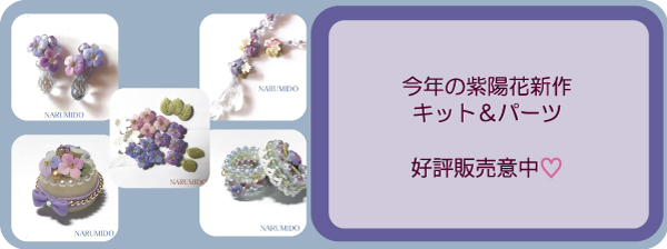 NARUMIDO2019新作紫陽花キット&パーツ